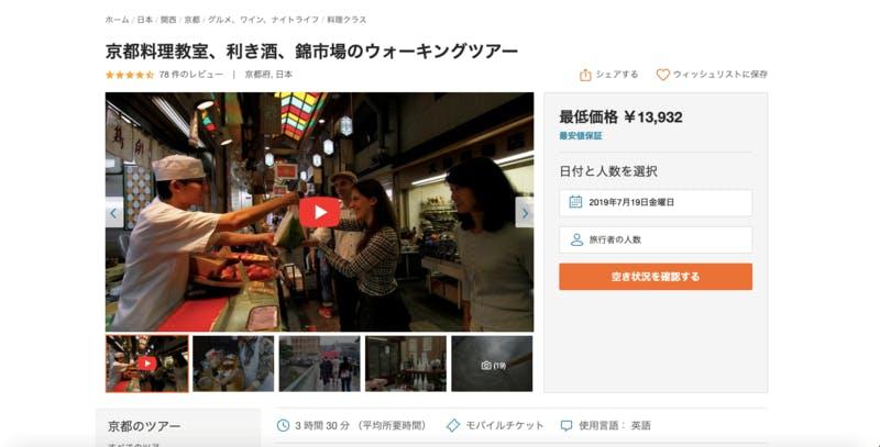 ▲京都料理教室、利き酒、錦市場のウォーキングツアー:Viator HPより引用