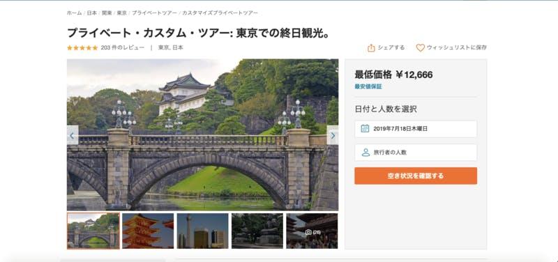 ▲プライベート・カスタム・ツアー:Viator HPより引用