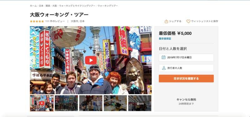 ▲大阪ウォーキング・ツアー:Viator HPより引用
