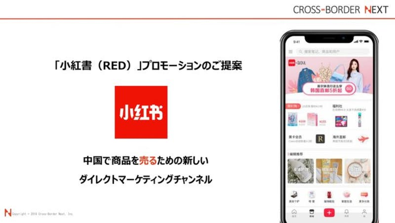 ▲[小紅書(RED):クロスボーダーネクスト株式会社]