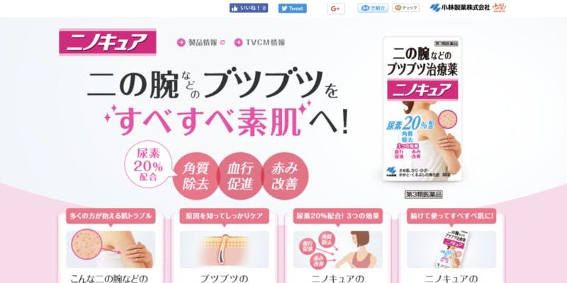 ▲7 ニノキュア(小林製薬):公式サイトより