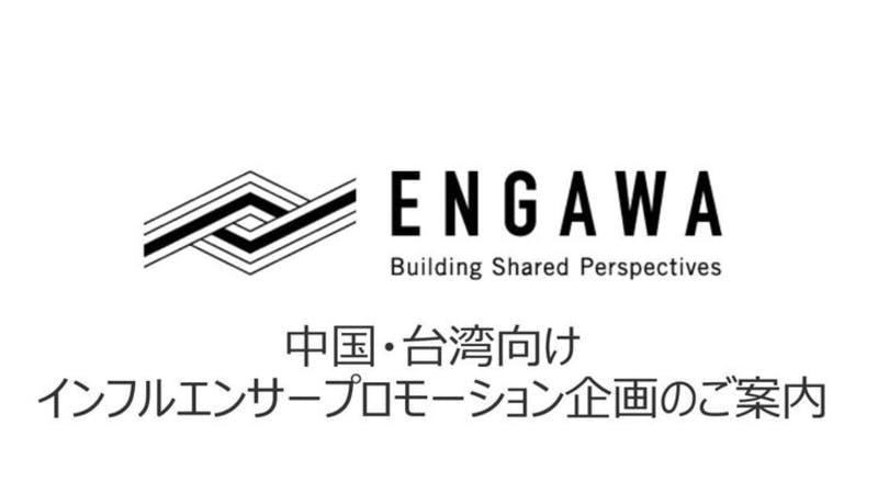 ▲[中国・台湾向けインフルエンサープロモーション:ENGAWA 株式会社]