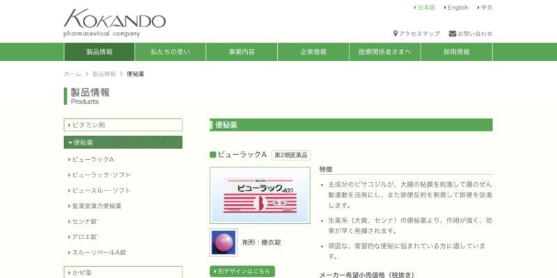 ▲8 ビューラックA(皇漢堂製薬):公式サイトより