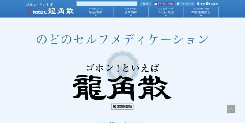 ▲11 龍角散(龍角散):公式サイトより