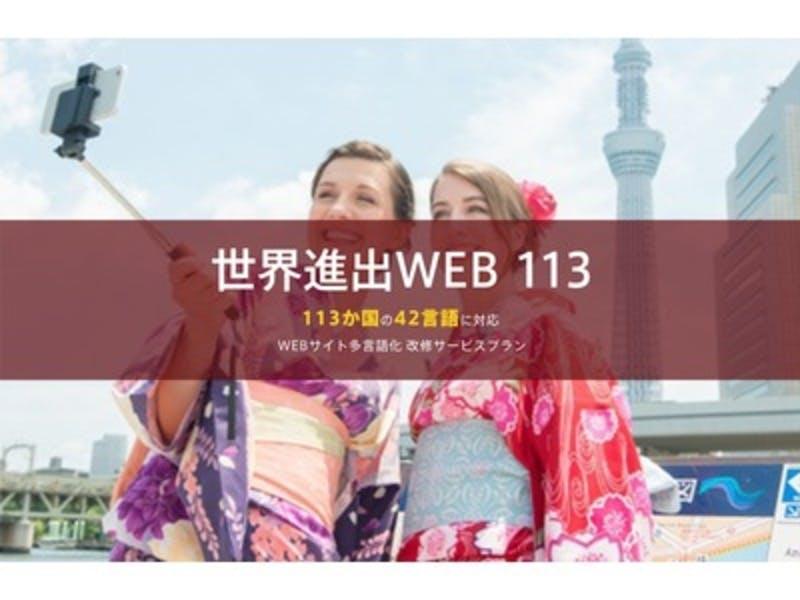 「世界進出WEB 113」