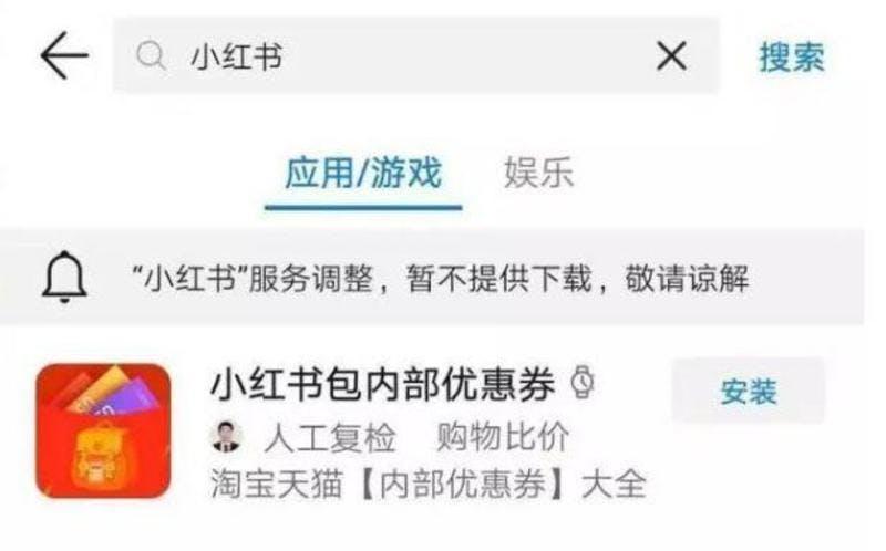 """▲""""「小紅書(RED)」はサービスの調整により、一時的にダウンロードを停止しています""""の案内文が出る 出典:中国消费者报"""