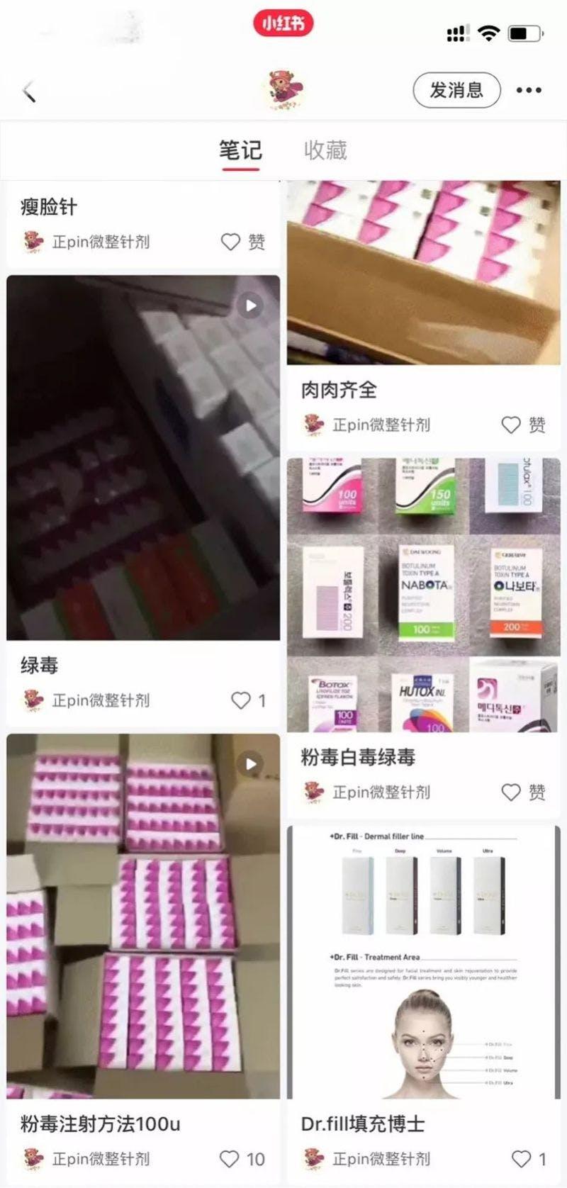 ▲禁止されている商品を宣伝するコンテンツ 出典:AI蓝媒汇