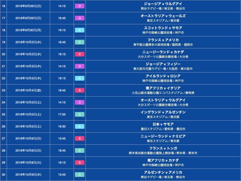 ▲[日程と会場(9月29日〜10月9日)]: J World Travel公式HPより引用