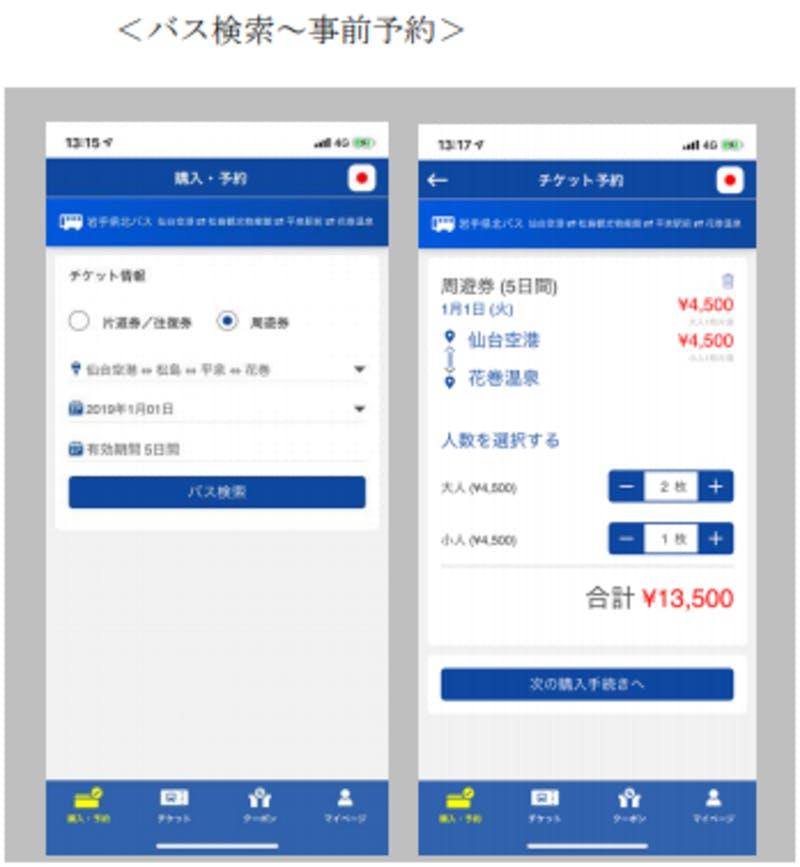 観光型MaaSアプリ「岩手県北バス by すぐのれ~る」