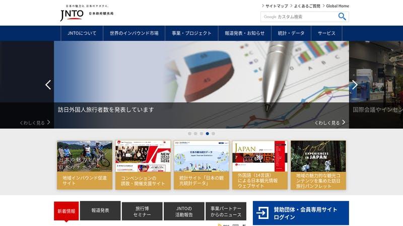 「2019 VISIT JAPAN 観光・スノーレジャー商談会」