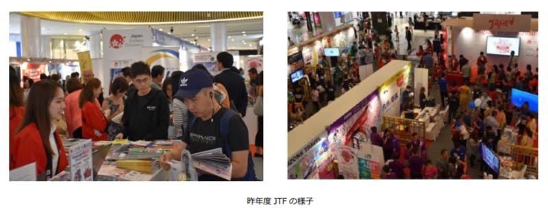 「Japan Travel Fair 2019 Winter」