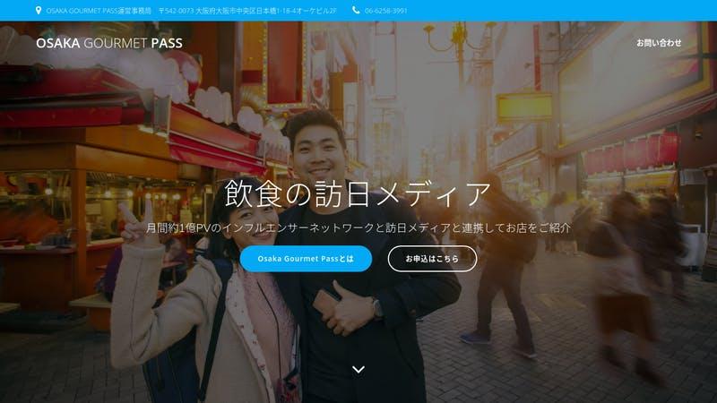 「OSAKA GOURMET PASS(オオサカグルメパス)」