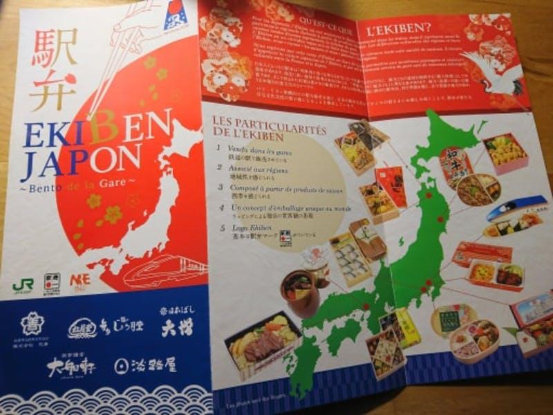 ▲「EKIBEN JAPON」:配布用パンフレット
