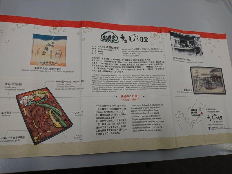▲「EKIBEN JAPON」:「シャロレー牛あぶり焼き弁当」 の包み紙の説明書き