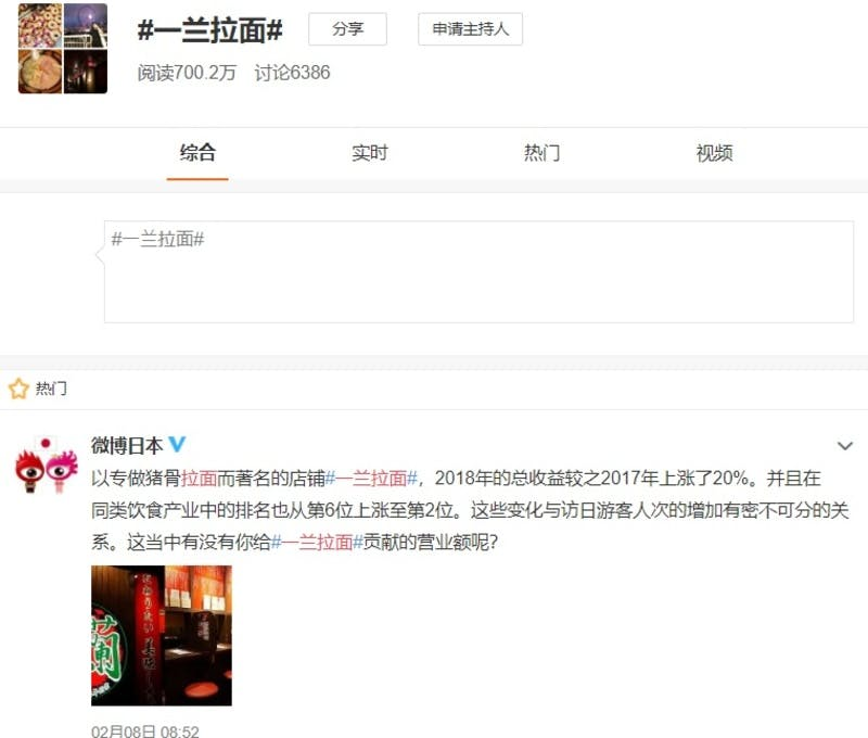 ▲[「#一兰拉面」の投稿]:微博(ウェイボー/Weibo)より引用