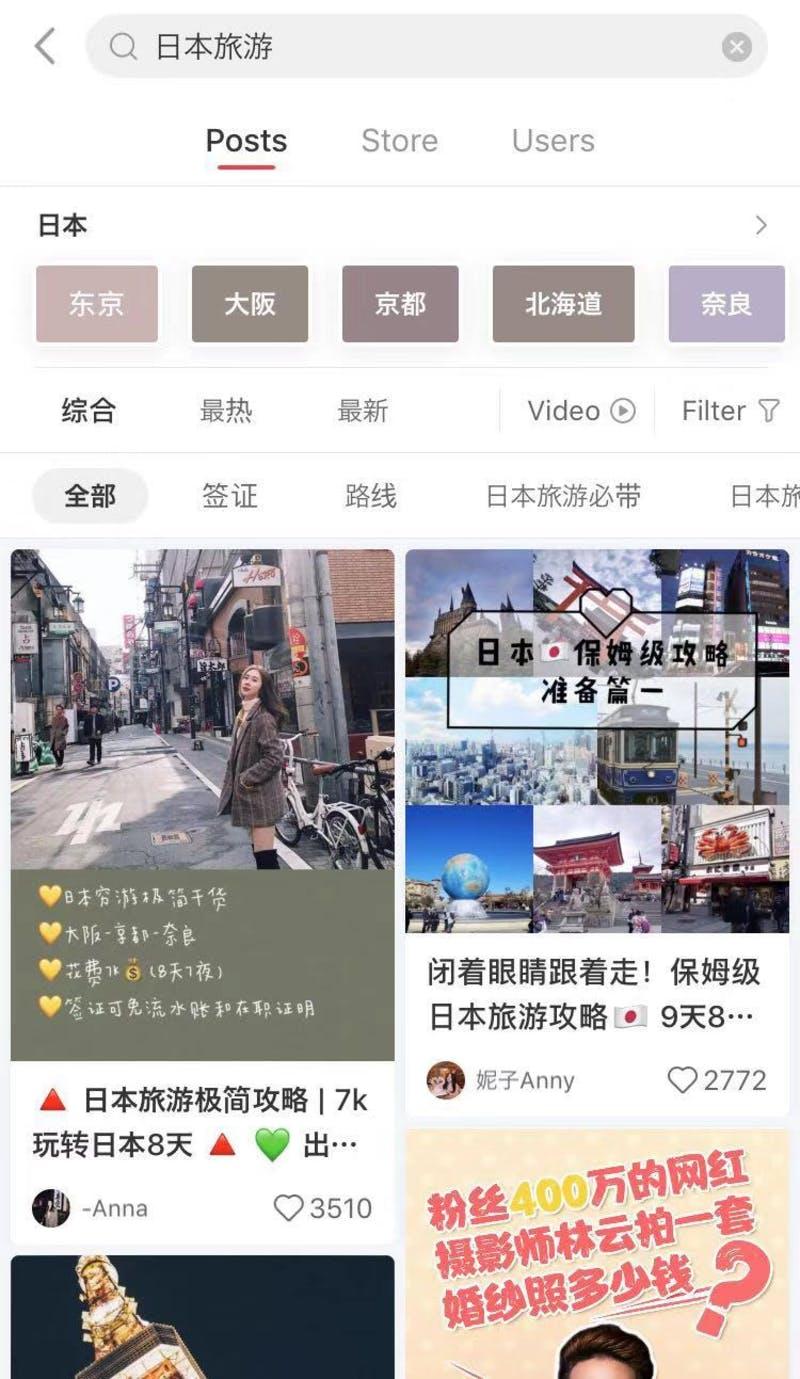 ▲「日本旅行」の検索結果