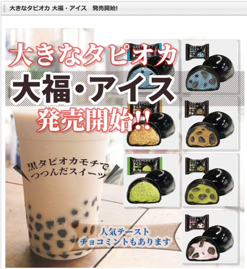 お菓子の通販サイト「mochicream」WEBサイトより