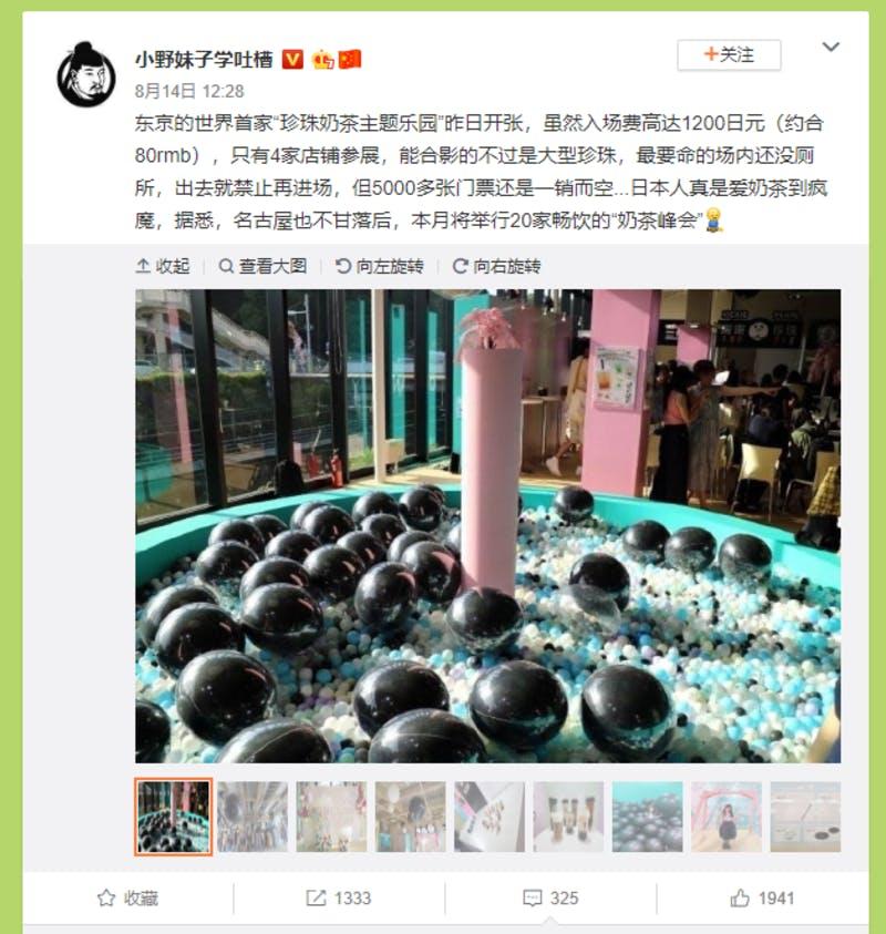 Weibo上の投稿