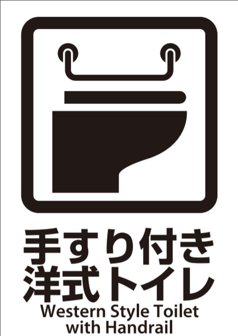 ▲[ピクトグラム:手すり付き洋式トイレの画像]