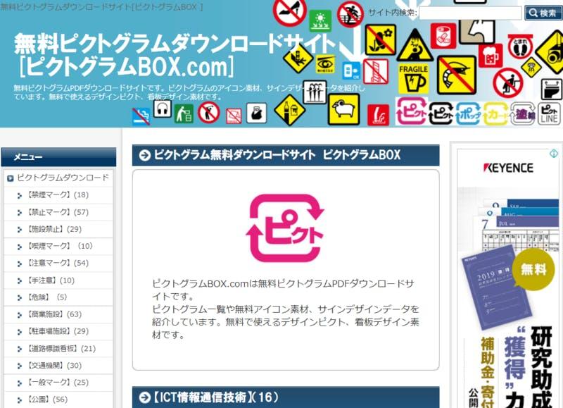 ▲[ピクトグラムBOX.com]