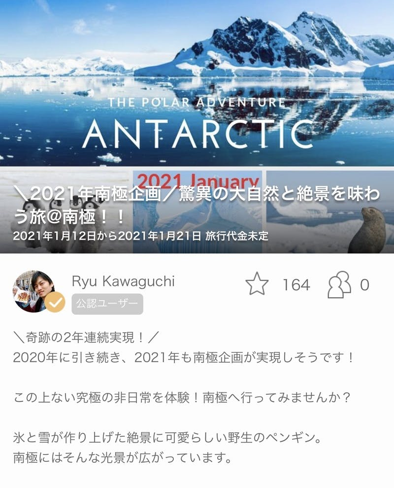 ▲[2021年南極ツアー]:トリッピースより引用