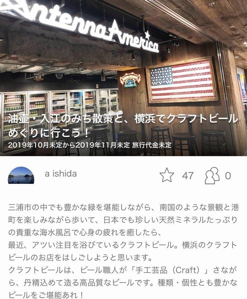 ▲[横浜クラフトビールめぐり]:Trippieceより引用