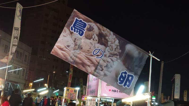 ▲[台湾で使われている「の」の例]:編集部撮影