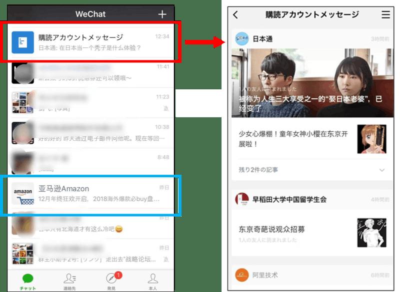 ▲WeChatのチャット一覧に並ぶ公式アカウント。購読アカウントのフォルダ(赤枠)とサービスアカウント(青枠)がある。購読アカウントを選択すると、フォローしている購読アカウントの記事が並ぶ。