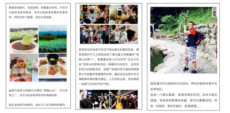 ▲アンバサダーが観光した先や、日常の光景を紹介するコンテンツ。こちらの例はWeChatの公式アカウントで配信されたもの