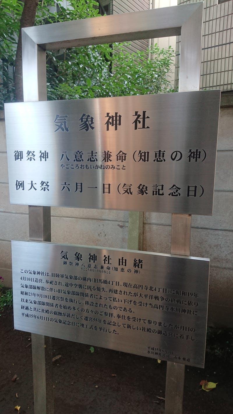 ▲気象神社(高円寺氷川神社)由緒:訪日ラボ撮影