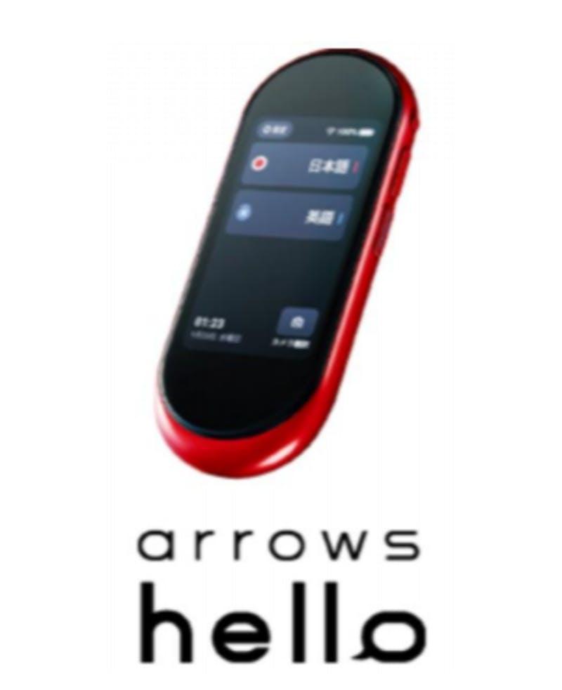 ▲マルチ通訳機「arrows hello」