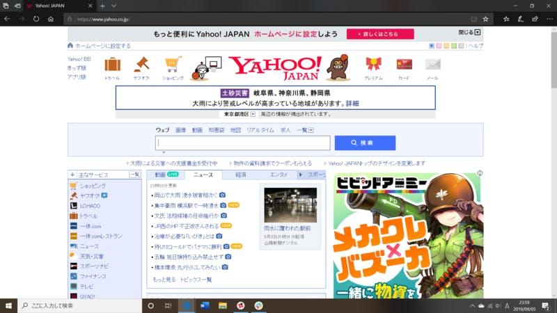 ▲[Yahoo!:公式サイトより引用]
