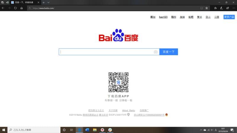 ▲[Baidu:公式サイトより引用]