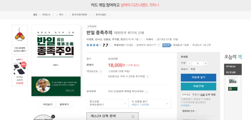 ▲韓国ネット書店「Yes24」の口コミ評価では10点満点中7.7の高評価がついている:yes24.comよりキャプチャ