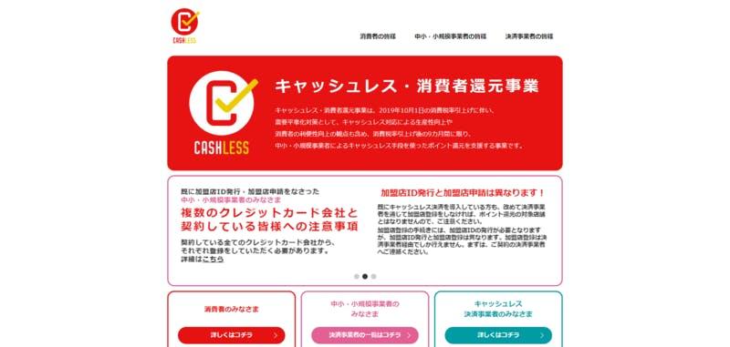 ▲キャッシュレス・消費者還元事業(公式サイト)