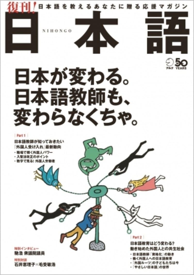 新刊「日本語」