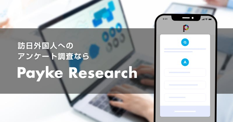 「Payke Research」