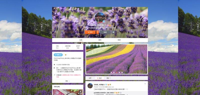 ▲日中経済協会上海代表処の北海道経済交流室オフィシャルWeibo