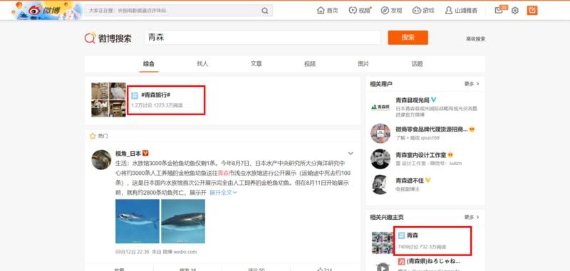 ▲『青森』に関連したハッシュタグ(Weibo検索結果)