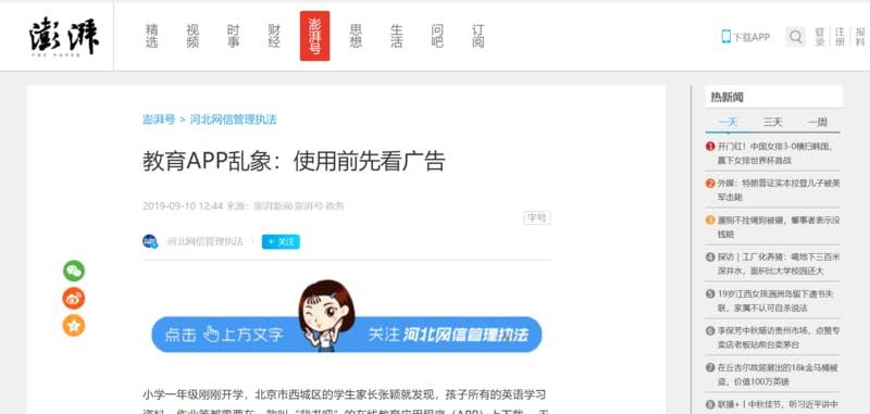 ▲教育系アプリに出稿する広告の是非 出典:2019年9月10日澎湃新闻