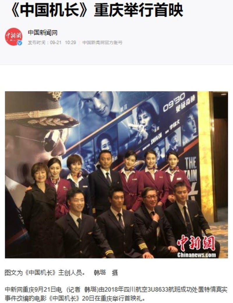▲『中国機長』重慶で初上映  出典:中国新闻网