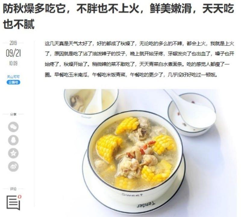 ▲秋の乾燥にこれを食べる! 出典:腾讯网9月21日