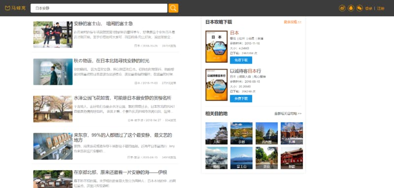 ▲Mafengwoのコンテンツで「静か」という単語の入った日本関連の記事