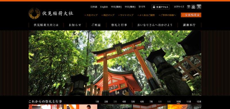 ▲伏見稲荷大社の公式サイト