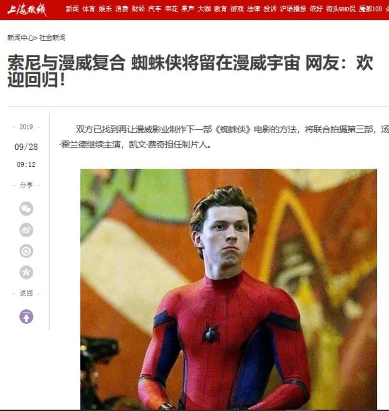 ▲スパイダーマン、マーベルに残留 出典:上海热线 2019年9月28日