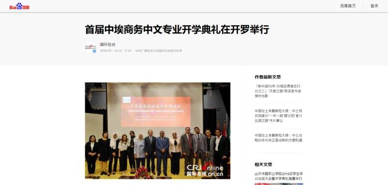 ▲カイロ大学孔子学院にてビジネス中国語講座開講 出典:国际在线 2019年9月29日