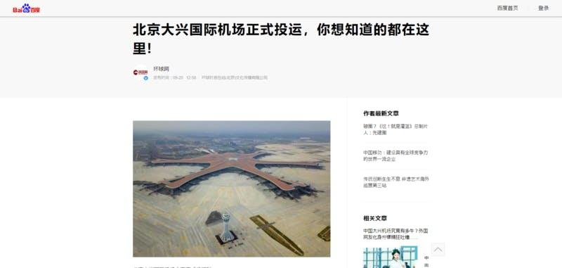 ▲大興国際空港が開業 出典:环球网 2019年9月25日