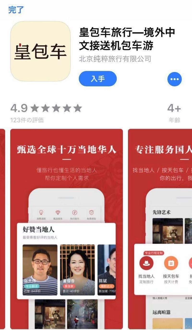 ▲旅先の地域に住む中国人による送迎サービスを提供するアプリ「皇包車」アプリインストール画面