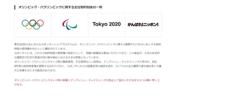 ▲知的財産権の保護:TOKYO2020公式サイトより引用