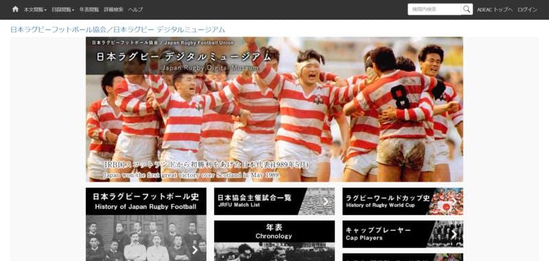 ▲日本ラグビーデジタルミュージアム公式サイト